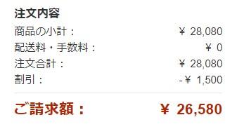 SN-SV70cは限定クーポンで1500円OFF