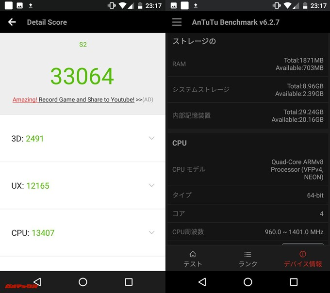 Android One S2(Android 7.1.2)実機AnTuTuベンチマークスコアは総合が33064点、3D性能が2491点。