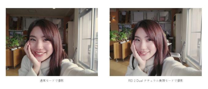 FREETEL REI 2 Dualのインカメラは独自のアルゴリズムで顔のみをピンポイントでナチュラルメイクしてくれます