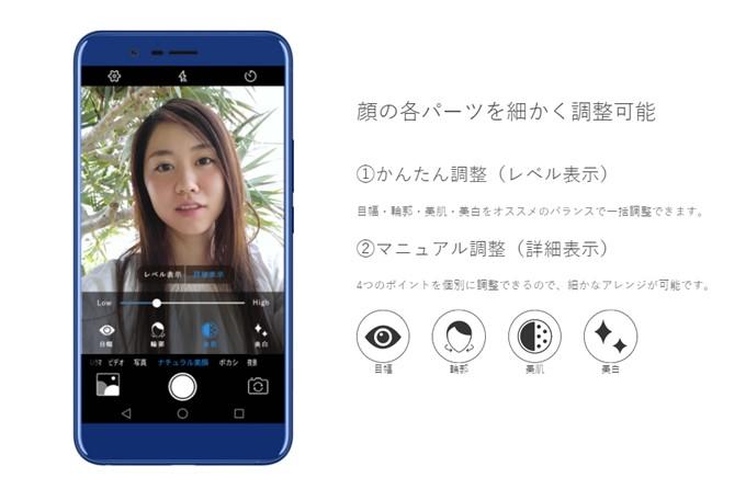 FREETEL REI 2 Dualは顔の各パーツをピンポイントで加工することが可能です