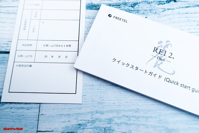 FREETEL REI 2 Dualには日本語の分厚目のクイックガイドが入っていました