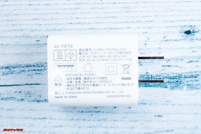 FREETEL REI 2 Dualに付属している充電器は超急速充電に対応しています
