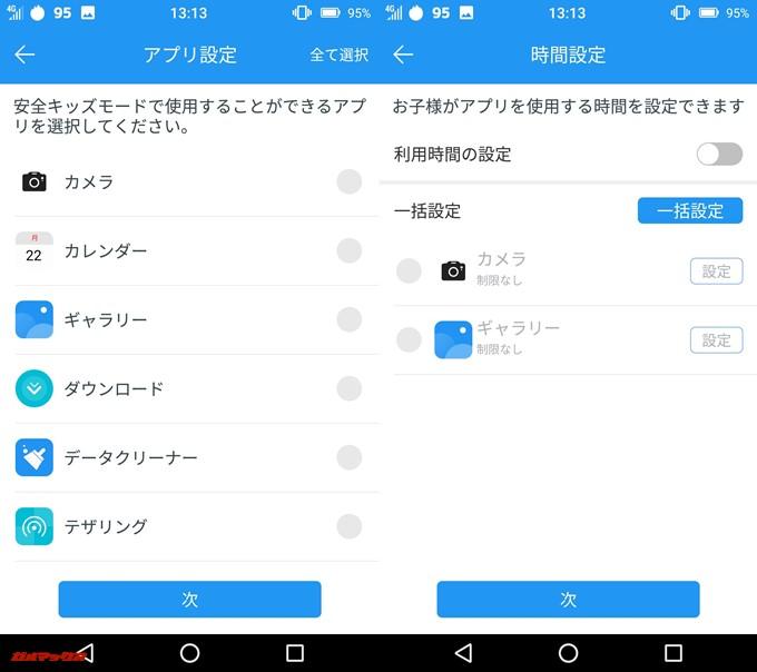 FREETEL REI 2 Dualのキッズモードはアプリごとに利用許可と利用時間を設定できる