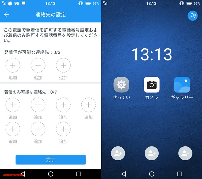 FREETEL REI 2 Dualのキッズモードは電話の発着信も少ない件数ながら設定できます