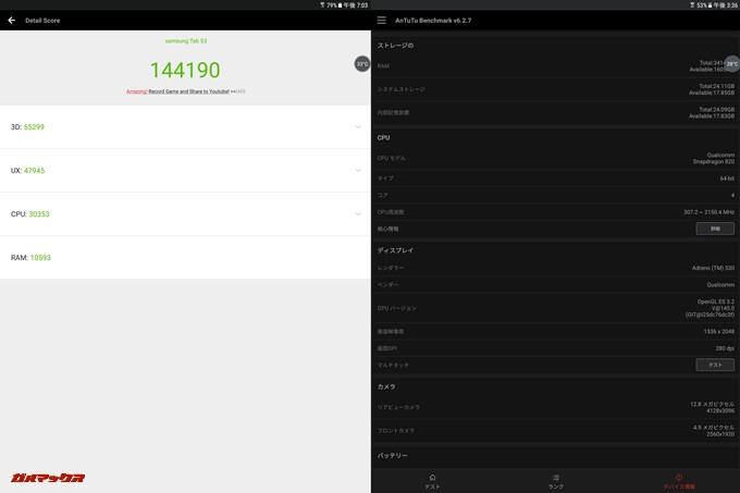 Galaxy Tab S3(Android 7.0)実機AnTuTuベンチマークスコアは総合が144190点、3D性能が55299点。