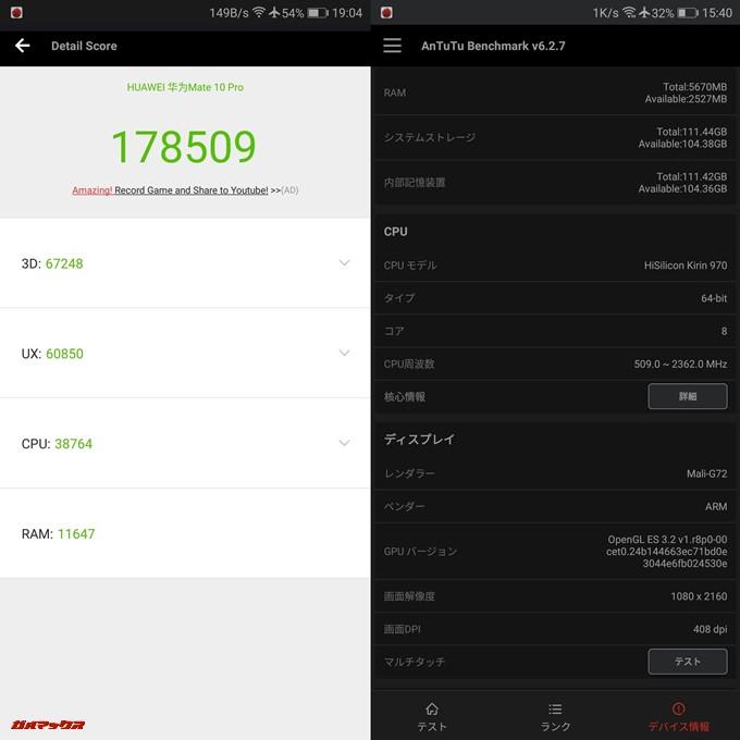 Huawei Mate10 Pro(Android 8.0)実機AnTuTuベンチマークスコアは総合が178509点、3D性能が67248点。