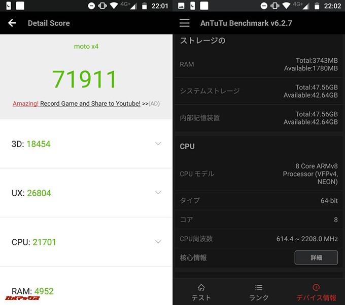 Motorola Moto X4実機AnTuTuベンチマークスコアは総合が71911点、3D性能が18454点。