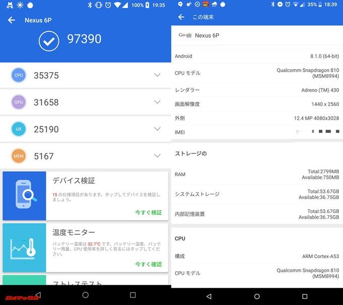 Nexus 6P(Android 8.1)実機AnTuTuベンチマークスコアは総合が97390点、3D性能が31658点。