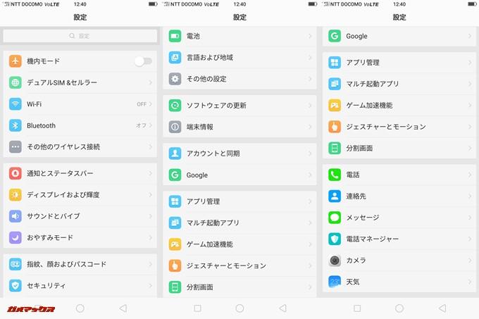 OPPO R11sの設定画面もiPhoneに似ています