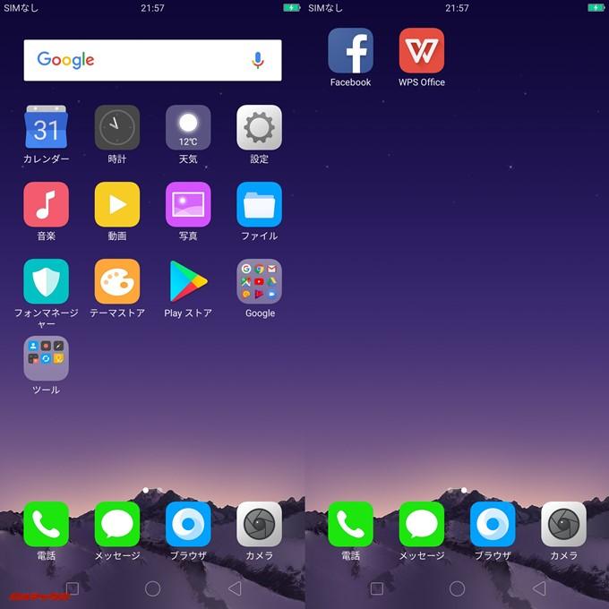 OPPO R11sのホーム画面は全てのアプリがホーム画面に表示されるタイプ
