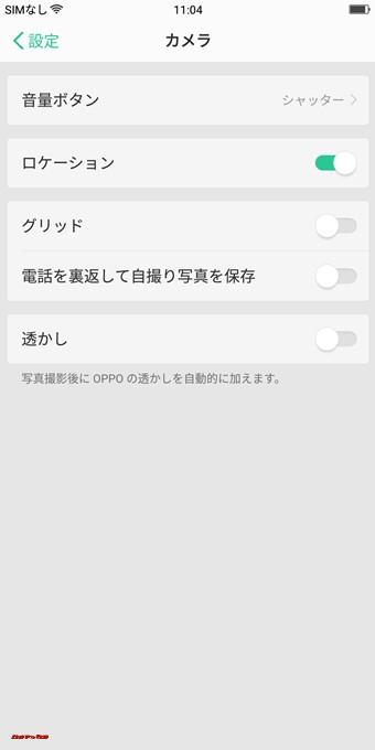 OPPO R11sの製品版ではシャッター音のオン・オフ項目が削除されている
