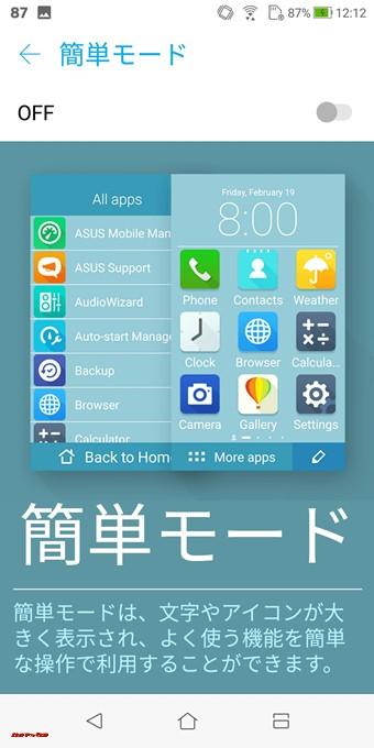 ZenFone Max Plus (M1)の簡単モードはアイコンや文字を大きくして簡単な操作で各種機能を利用できる部分が特徴です。