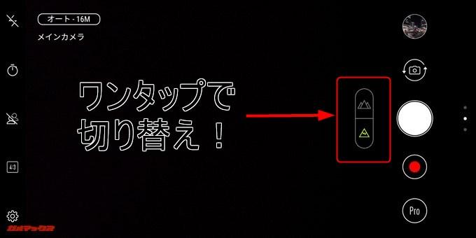 ZenFone Max Plus (M1)のカメラモードはワンタップで通常と広角を切り替えることが可能です