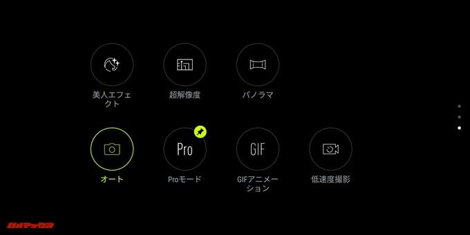 ZenFone Max Plus (M1)には背景ボケ機能が備わっていません