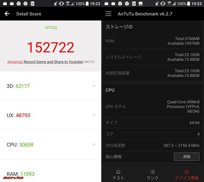 HTC 10 HTV32(Android 7.0)実機AnTuTuベンチマークスコアは総合が62177点、3D性能が152722点。