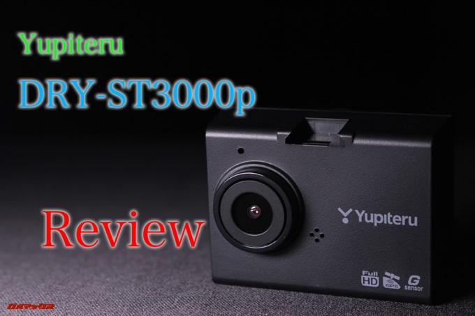 ユピテル DRY-ST3000P
