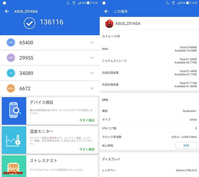 ASUS Zenfone 4(Android 7.1.1)実機AnTuTuベンチマークスコアは総合が136116点、3D性能が29955点。