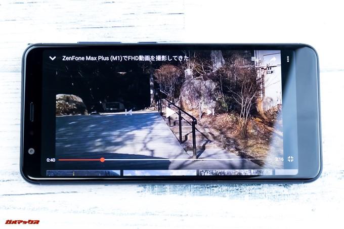 ZenFone Max Plus (M1)でYouTubeを再生すると左右に黒帯が表示され、16:9で視聴可能でした