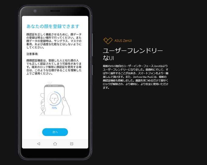 ZenFone Max Plus (M1)は顔でロック解除などが出来る顔認証を搭載しています