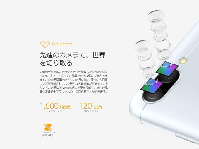 ZenFone Max Plus (M1)のダブルレンズカメラは、片側が120度の超広角カメラレンズを搭載しています