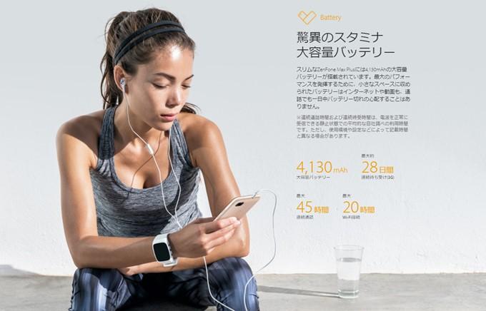 ZenFone Max Plus (M1)は4000mAhを超える超大容量バッテリーを搭載しています
