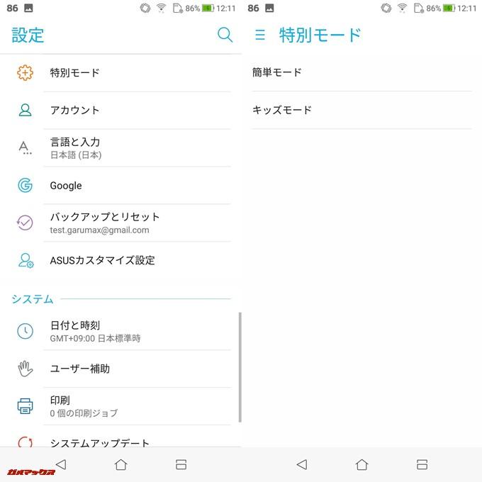 ZenFone Max Plus (M1)の簡単モードやキッズモードは設定の特別モードから変更が可能です