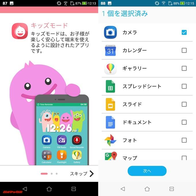 ZenFone Max Plus (M1)のキッズモードは利用できるアプリや機能を設定可能
