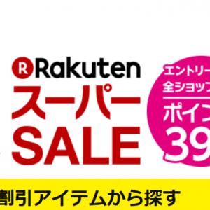 【告知】楽天スーパーセールが開催:楽天モバイルでも一部端末が半額に!