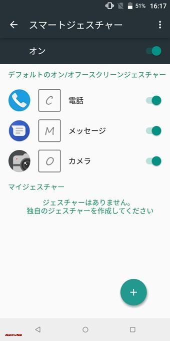 gooスマホ「g08」にはジェスチャー機能が備わっており、文字や記号まで自身で決めて指定した機能やアプリを呼び出すことが可能です