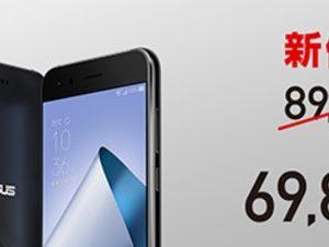 スナドラ835を搭載した国内仕様のZenFone 4 Proが2万円値下げ