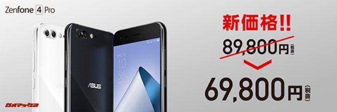 ZenFone 4 Proが値下げ