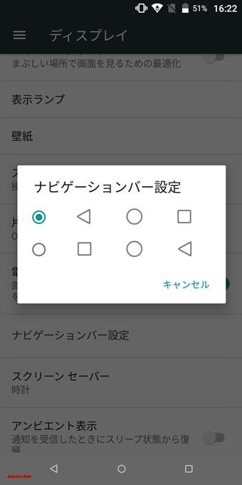 gooスマホ「g08」は戻るボタンの位置を左右のどちらかに任意で移動出来ますが、ナビゲーションキー自体は非表示にすることが出来ません
