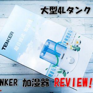 花粉対策に導入!TENKER製の大型4Lタンク加湿器レビュー!