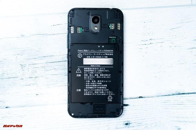FREETEL Priori 5はバッテリーを交換可能です。