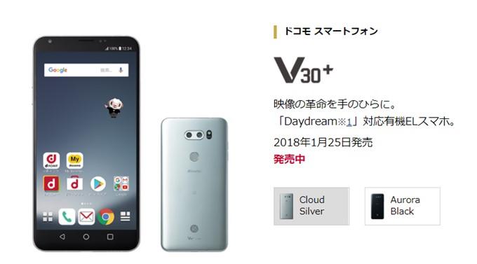 LG V30+/L-01K
