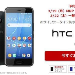 HTC U11 lifeがSIMフリーで登場。楽天モバイルで予約受付開始