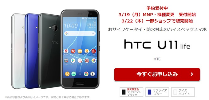 HTC U11 life