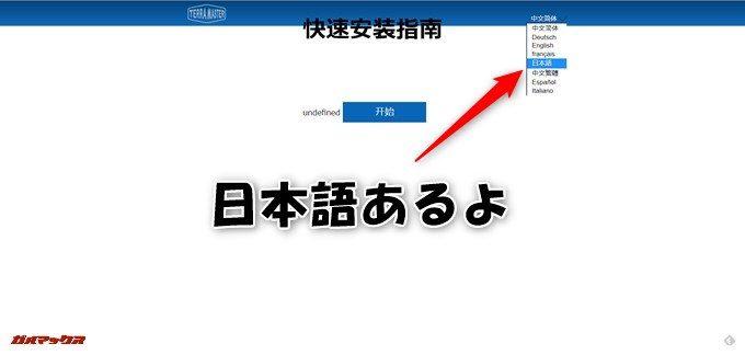 TerraMaster F2-220のクイックインストールガイドは日本語に対応してます。