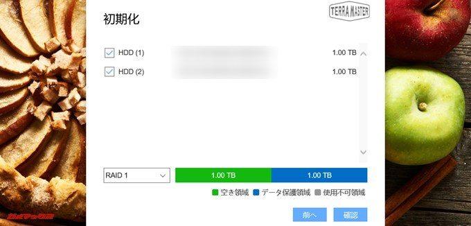 TerraMaster F2-220に挿入したHDDのデータ保存方法を設定します。今回はミラーリングのRAID 1