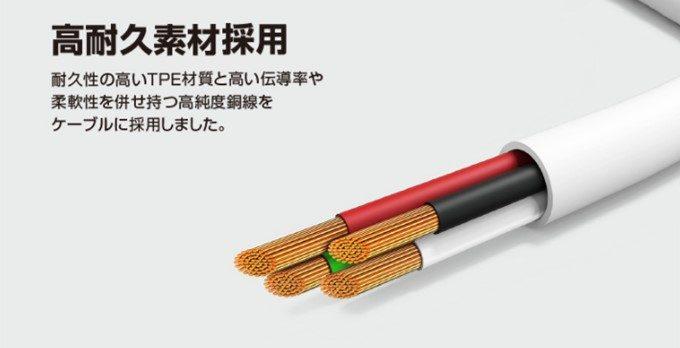 REMAX RAYEN USB-Cデータケーブルは高耐久なケーブルであることが魅力の1つ
