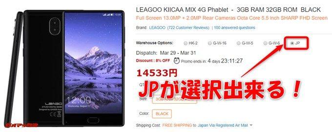 GEARBESTの日本倉庫に在庫がある製品は製品ページでJP倉庫を選択するラジオボックスが表示されています!