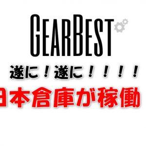 GEARBEST、遂に日本倉庫稼働!JP倉庫の見分け方と先行割引クーポンの配布!