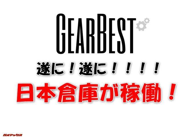 GEARBESTが日本倉庫稼働!