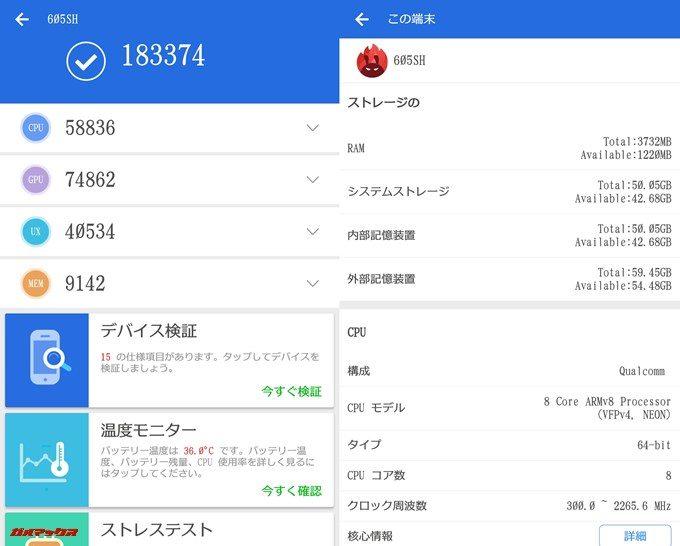 AQUOS R 605SH(Android 8.0.0)実機AnTuTuベンチマークスコアは総合が183374点、3D性能が74862点。