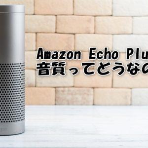 Amazon Echo Plus (Newモデル)の音質がGood!外部出力/入力も出来て便利!