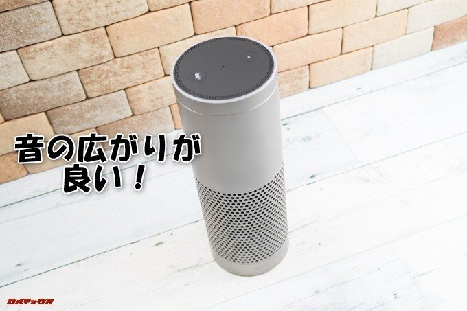 Amazon Echo Plusは周囲360度に音が広がります。
