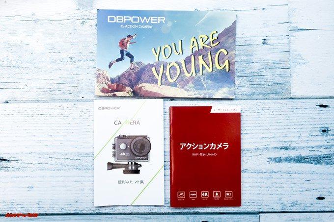 DBPOWER 4K 620Cには便利集も付属しているので購入したらチェックしてみて下さいね!