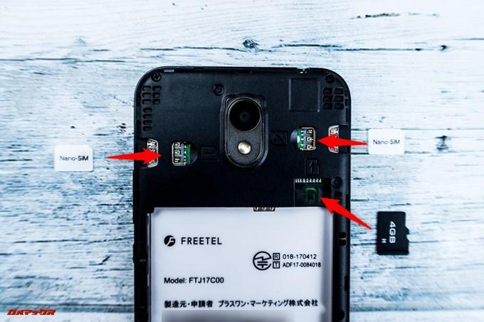 FREETEL Priori 5はNanoSIMを2枚、MicroSDを1枚、全て挿入可能。DSDSを利用しながらもMicroSDで容量を拡張できます。