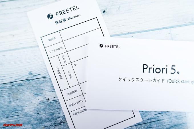 FREETEL Priori 5は初心者でも分かりやすい取扱説明書が付属しています
