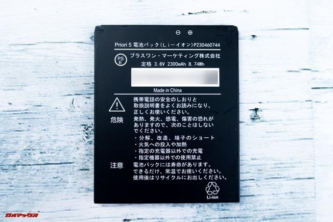 FREETEL Priori 5はバッテリーが取り外された状態で届きます。